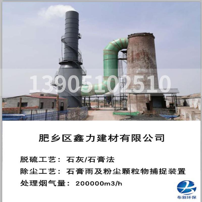 石灰石膏法脱硫工艺